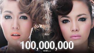 ไม่รัก...ไม่ต้อง (Mai Ruk...Mai Taung) - นิว จิ๋ว (New&Jew) [Official MV] - YouTube
