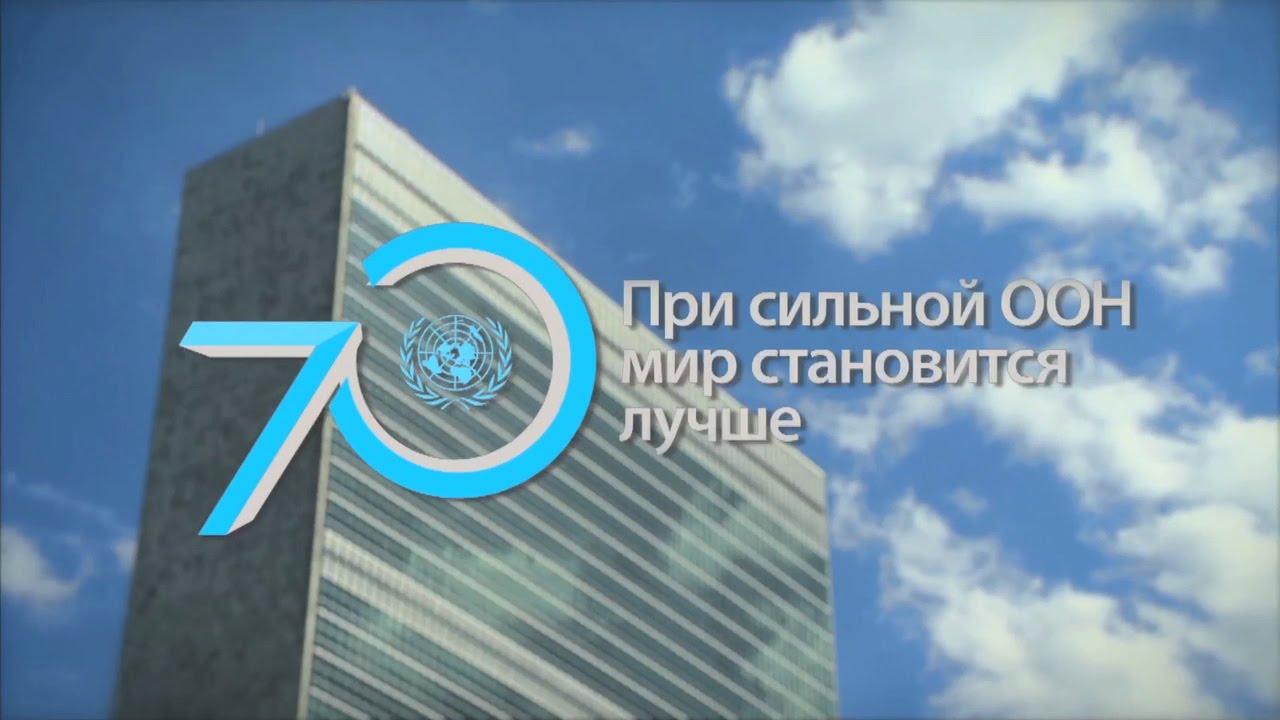 ООН исполняется 70 лет