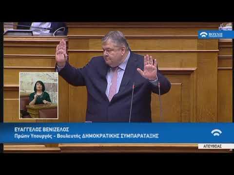 """Ε.Βενιζέλος(Πρώην Υπουργός)(Συζήτηση επί του πορίσματος για την υπόθεση """"NOVARTIS"""")(18/05/2018)"""