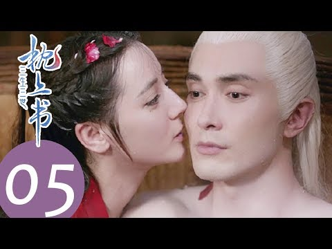 ENG SUB【三生三世枕上书 Eternal Love of Dream】EP05   超甜!太晨宫撸狐日常
