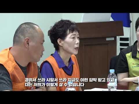 20190612비정규직노동자국회 증언대회