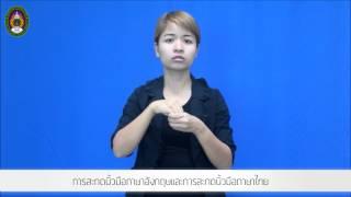 การสะกดนิ้วมือภาษาอังกฤษและการสะกดนิ้วมือภาษาไทย