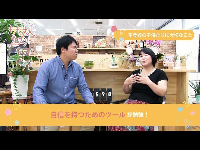 不登校で悩まなくていいよ!キラキラ大人プロジェクト②「夢たまご 唐澤祐太さん」