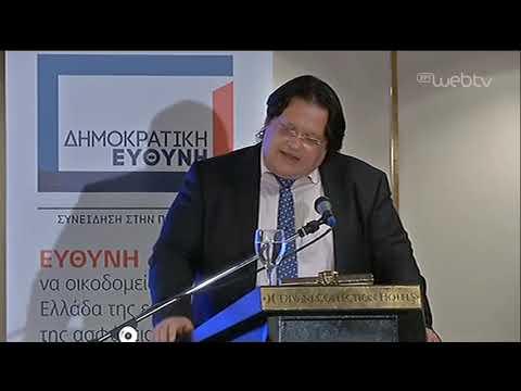 Ο Δρόμος προς την Κάλπη – Κεντρική συγκέντρωση κόμματος ΔΗΜΟΚΡΑΤΙΚΗ ΕΥΘΥΝΗ | 21/05/2019 | ΕΡΤ