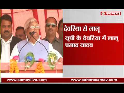Lalu Prasad Yadav addressed in an election rally in support of SP in Devaria