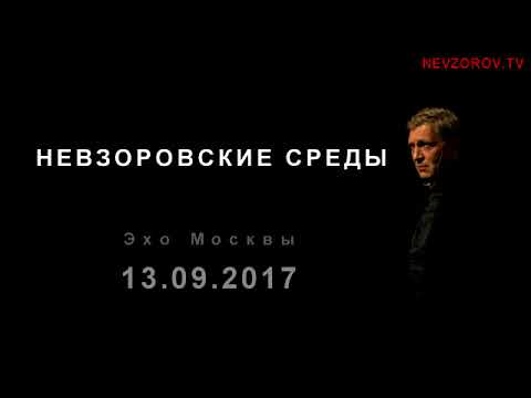 Невзоров. Эхо Москвы \