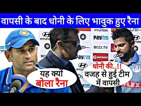 Suresh Raina's Emotional Statement On MS DHONI After 2nd T20 Series vs South Africa | SE