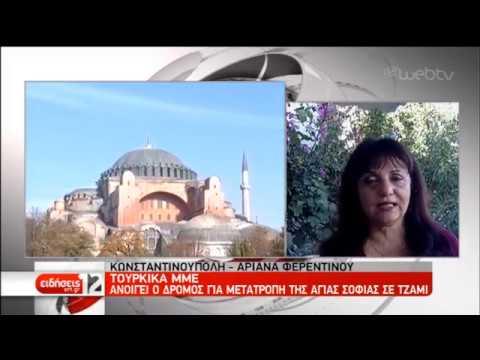Τουρκικά ΜΜΕ: Ανοίγει ο δρόμος για μετατροπή της Αγίας Σοφίας σε τζαμί | 05/11/2019 | ΕΡΤ