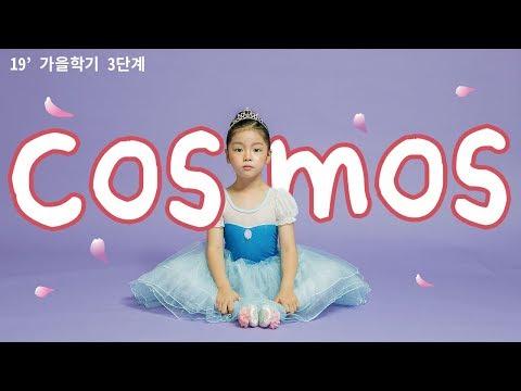 [트윈클발레] 19' 가을학기 3단계 'COSMOS' 미리 만나볼까요~??☆★