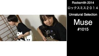 Here is Audrey (13) and Kate (8) playing Rocksmith - Unnatural Selection - Muse. Lefty!!!! So MUCH FUN!!!!  Thanks so much for watching!!!! オードリー(13)とケイト(8)でロックスミスのマルチプレイヤーに挑戦。 Unnatural Selection - Museです。 レフティー!!!!! とっても楽しかった! Thanks so much for watching!!!