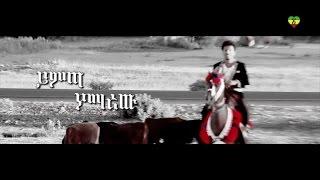 Wendi Mak - Yamarew Yimta - (Offical Music Video) -NEW ETHIOPIAN  MUSIC 2015