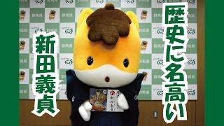 ぐんまちゃんが紹介する「上毛かるた」動画  ~「れ」歴史に名高い 新田義貞~