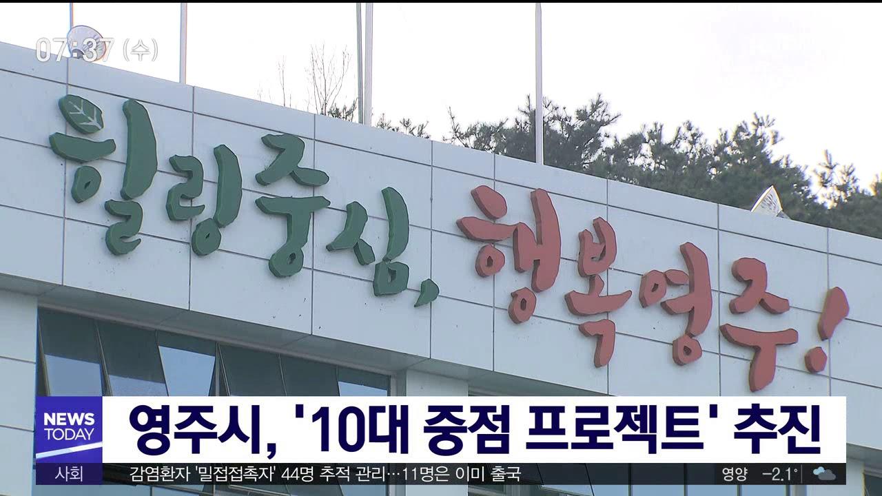 영주시, 시 승격 40주년 '10대 중점 프로젝트' 추진