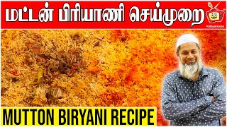 Traditional Mutton Biryani Recipe | World Famous Goat Biryani | Kattiyakkaran | Master Minds