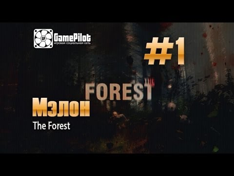 Melon: The Forest. Выпуск 1 (пилот).