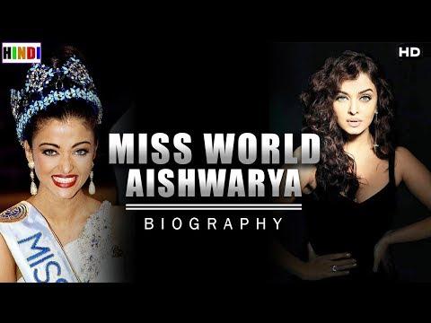 भारतकी पहली मिस वर्ल्ड ऐशवर्या कि कहाणी | Story Of Aishwaraya Raai Bacchan