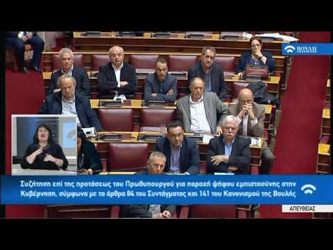 Δ.Κουτσούμπας(Γ.Γραμματέας Κ.Κ.Ε)(Ψήφος εμπιστοσύνης στην Κυβέρνηση)(15/01/2019)