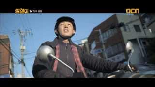Nonton [깡철이] 인트로 영상 - Tough as Iron (Movie - 2013) intro scene Film Subtitle Indonesia Streaming Movie Download