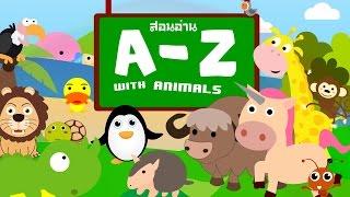 ฝึกภาษาอังกฤษ A-Z