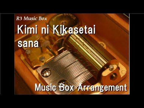 Kimi ni Kikasetai/sana [Music Box] (видео)