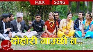Dohori Gauchhau Ta - Bhojraj Kafle, Bibek Chaulagain & Aakriti Shrestha
