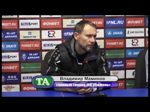 Сюжет о матче ФК