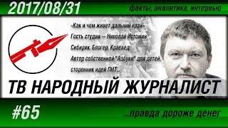 ТВ НАРОДНЫЙ ЖУРНАЛИСТ #65 «Как и чем живет дальний край» Николай Истомин