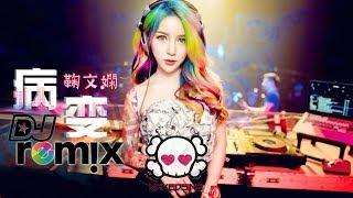 Download Lagu 鞠文娴 - 病变 Bing Bian ft. Deepain DJ Remix【舞曲 | 女声版】超劲爆 🔥『傷感女聲版』 Mp3