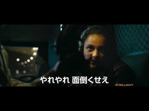 【映画予告】HELLBOY 海外制作 TV-SPOT