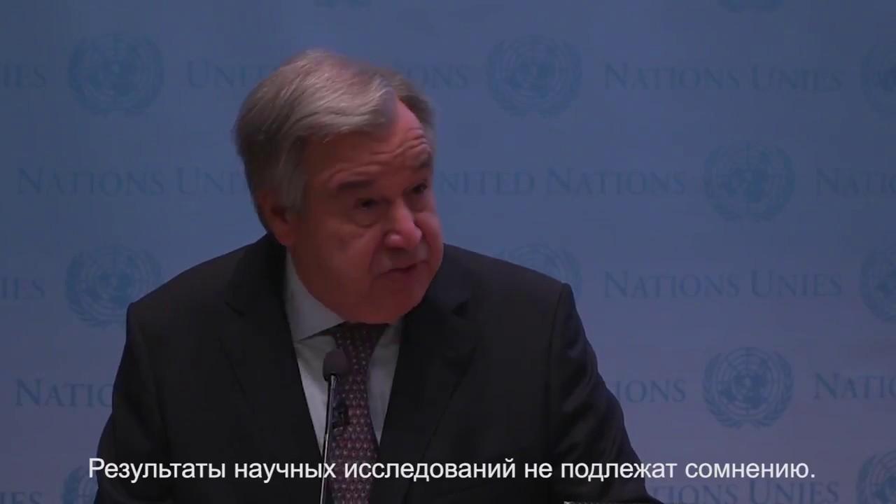 Глава ООН мобилизует мир на борьбу с изменением климата