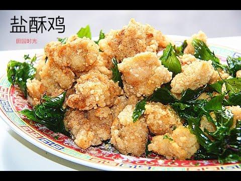 盐酥鸡 Taiwanese popcorn chicken