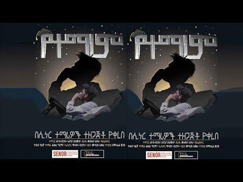ህዳር አዲስ አማርኛ ፊልም | Hidar - New Ethiopian Movie 2021