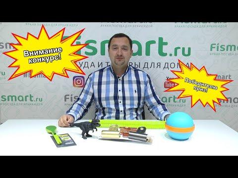 Внимание конкурс от Fismart.ru