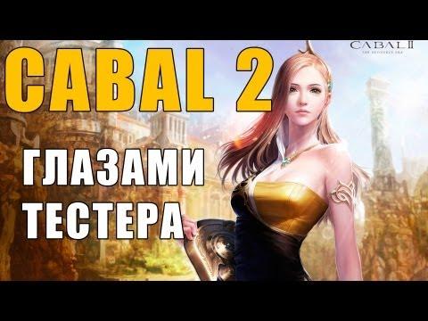 CABAL 2 - Срываем покровы с азиатской беты! via MMORPG.su
