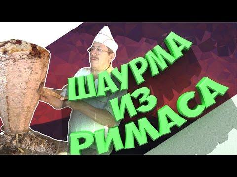 Rimas VS Diodand! Сделал Шаурму из Римаса!