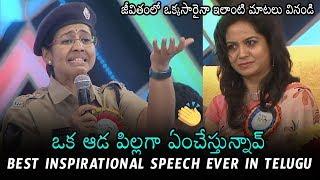 Video MUST WATCH : SP Saritha Garu's BEST INSPIRATIONAL Speech Ever | Daily Culture MP3, 3GP, MP4, WEBM, AVI, FLV Desember 2018