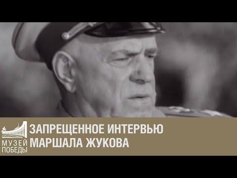 Интервью маршала Жукова