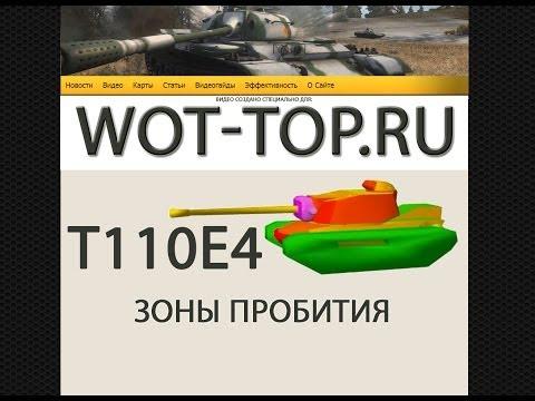 Схема бронирования T110E4