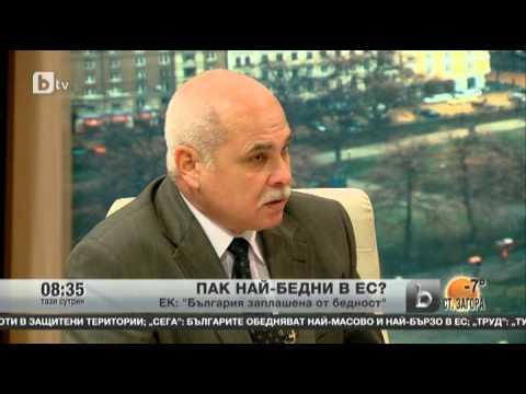 Защо пак България е най-бедната страна в ЕС?