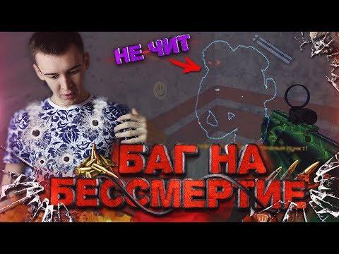 WАRFАСЕ.СУПЕР БАГ на БЕССМЕРТИЕ без ЧИТОВ - ДЫРЫ ИГРЫ - DomaVideo.Ru