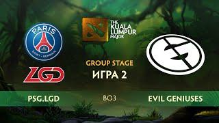 PSG.LGD vs Evil Geniuses (карта 2), The Kuala Lumpur Major | Плей-офф