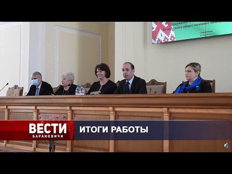 Вести Барановичи 26 февраля 2021.