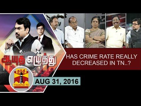 -30-08-2016-Ayutha-EzhuthuPromo-Has-Crime-Rate-Really-Decreased-in-Tamil-Nadu--Thanthi-TV