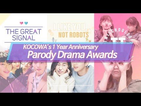 KOCOWA's 1 Year Anniversary ♥Parody Drama Awards♥ [Tempted & School 2017 & I'm not a Robot]