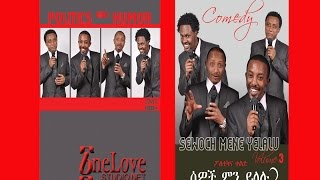 Ethiopian Comedy - Sewoch Mene Yelalu  - Dimse