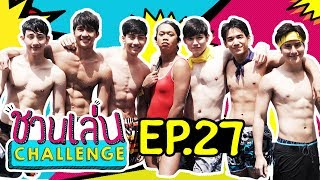 Nonton Waterboyy The Series                                                                    Challenge Ep 27 Film Subtitle Indonesia Streaming Movie Download