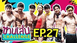 Nonton Waterboyy the Series ขอฟินน้ำกระจาย | ชวนเล่น Challenge EP.27 Film Subtitle Indonesia Streaming Movie Download