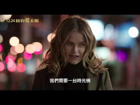 《紐約愛未眠》中文版預告【聚星幫電影幫】