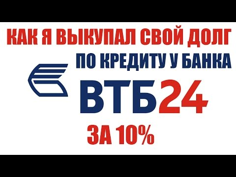 Долг по кредиту банк втб 24