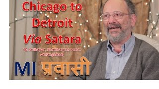 MI Pravasi - Chicago to Detroit via Satara